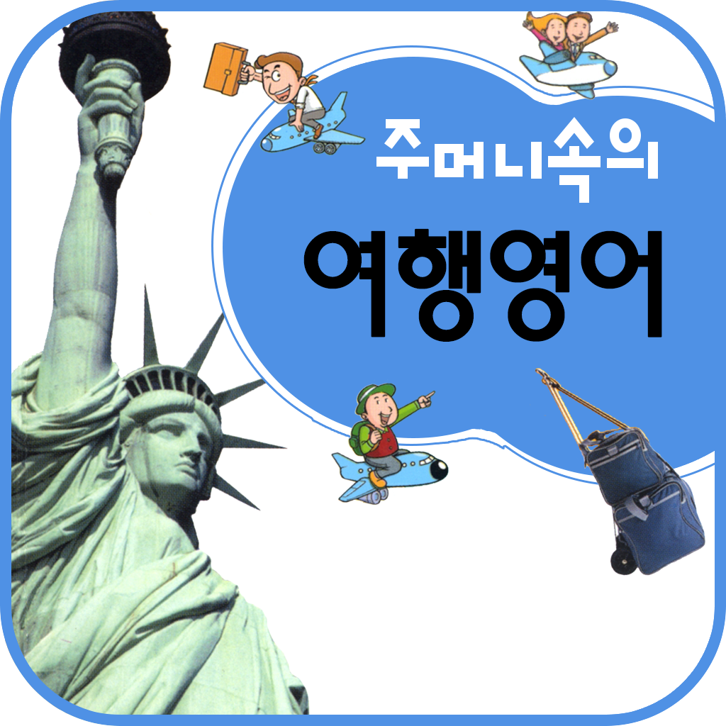 주머니속의 여행 영어 - Travel Conversation English - DaolSoft, ...